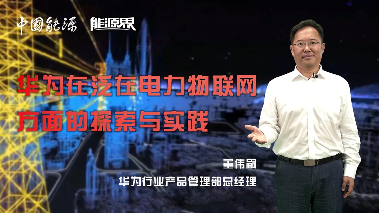 董伟嗣:华为在泛在电力物联网方面的探索与实践
