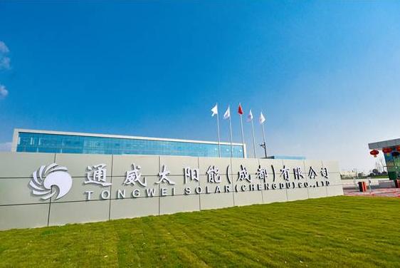 通威太阳能全球最大的太阳能晶硅电池生产基地落户成都
