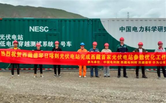 华为一次性通过西藏电科院逆变器低电压穿越性能检测
