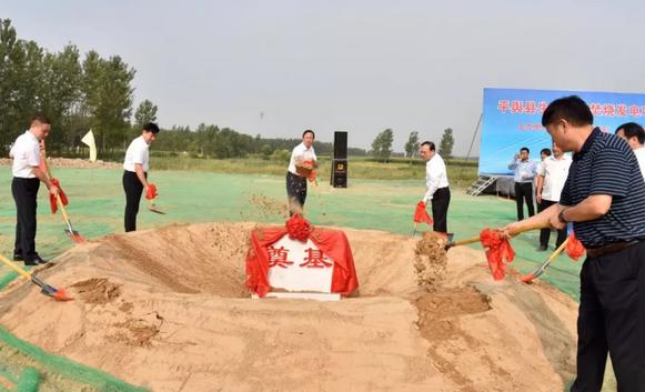 河南平舆县生活垃圾焚烧发电项目开工奠基仪式举行
