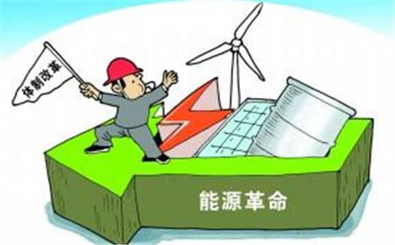 能源改革牵动立法进程