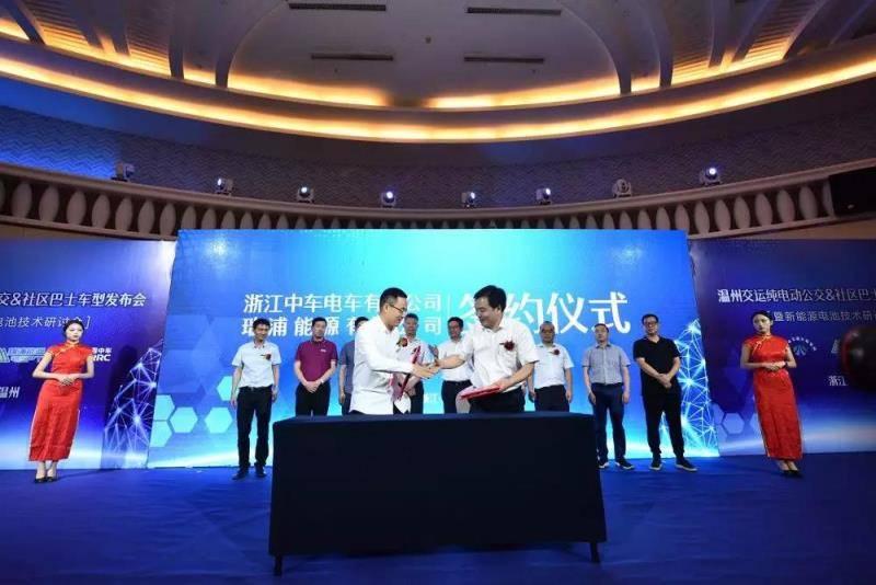 瑞浦能源与浙江中车签订电池供货协议