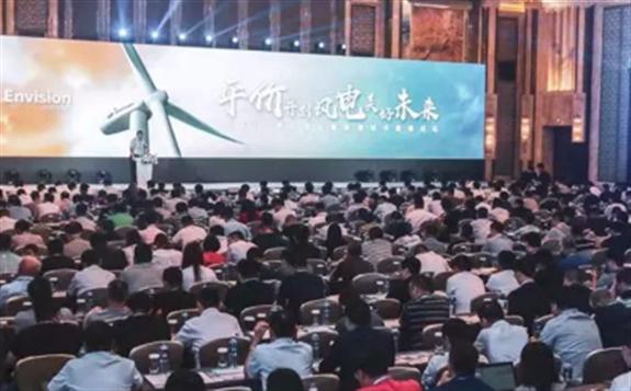 2019年遠景能源技術高峰論壇 聚焦風電產業發展