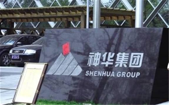 中国神华发布半年报:上半年营收为1163.65亿元,同比下降8.6%