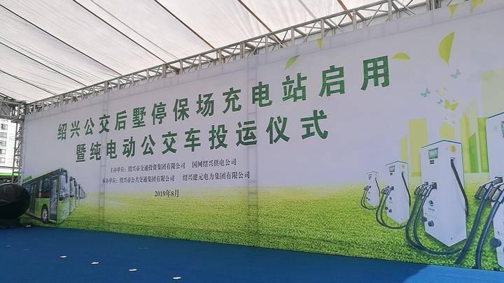 浙江省单体最大公交充电站在绍兴投运 可同时为66辆纯电动公交车充电