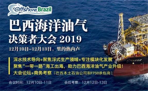 """巴西船舶与海洋工程协会作为战略合作伙伴鼎力支持""""巴西海洋油气决策者大会2019"""""""