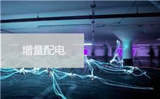 云南发布增量配电新规:新项目执行2年过渡期配电价格