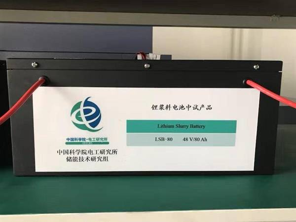 中国科学院电工研究实现锂浆料电池从零到一的突破