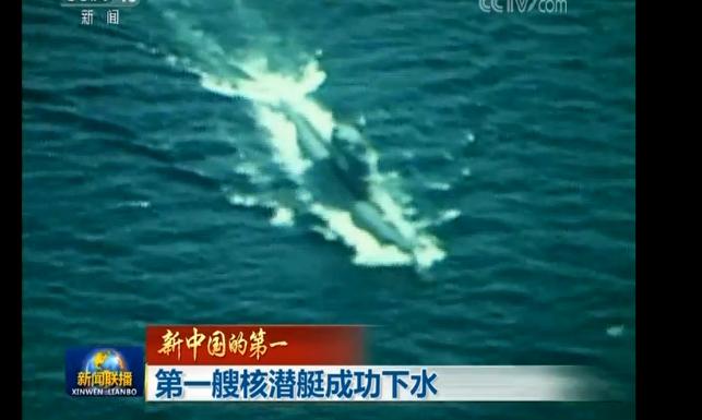 新闻联播:新中国的第一 第一艘核潜艇成功下水