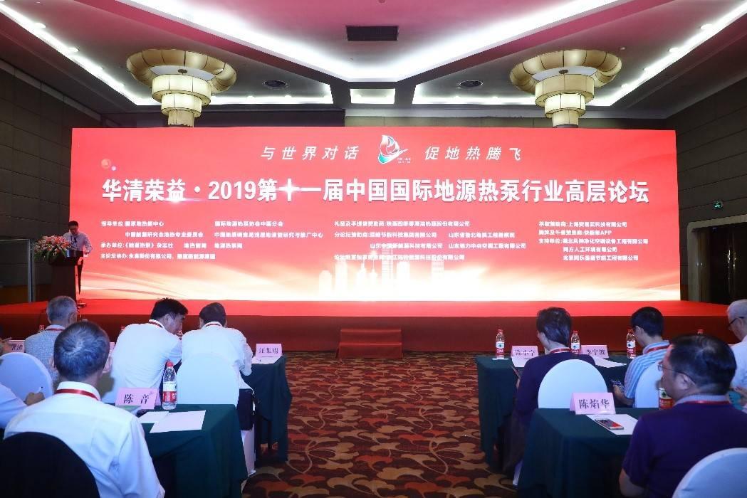 華清榮益·2019第十一屆中國國際地源熱泵行業高層論壇在京圓滿召開