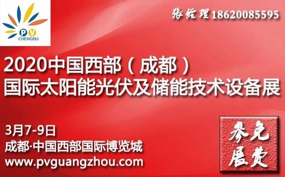 2020中国西部(成都)国际太阳能光伏及新浦京技术设备展