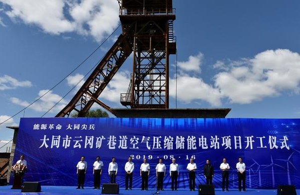 我国首个基于煤矿巷道压缩空气新浦京电站项目开工