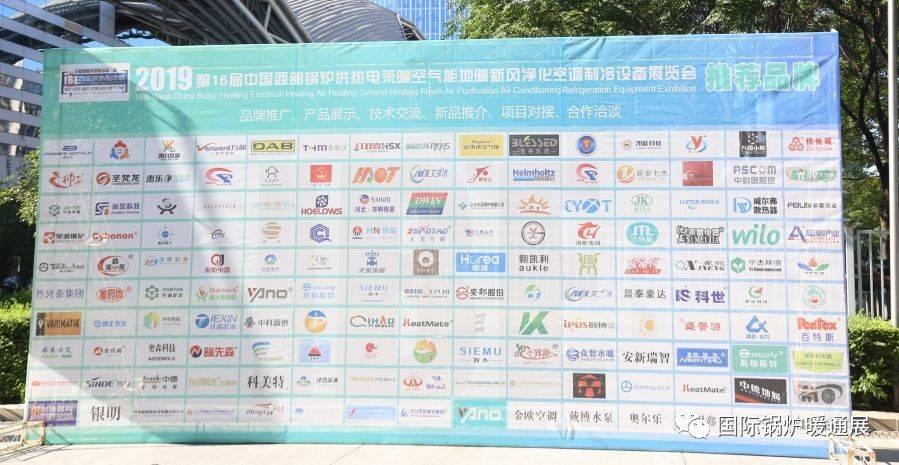 2019第16届中国西部·锅炉·供热·电采暖·空气能·地暖·新风净化·空调制冷设备展览会 今日西安盛大开幕