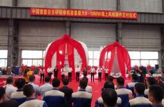 中国自主研制的8-10兆瓦海上风机铸件在大连成功交付!
