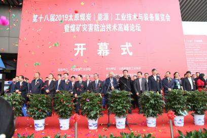 十九届2020太原煤炭(能源)工业技术与装备展览会