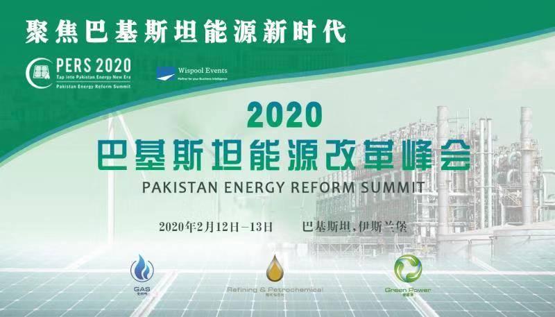 2020(首届)巴基斯坦能源改革峰会暨展览