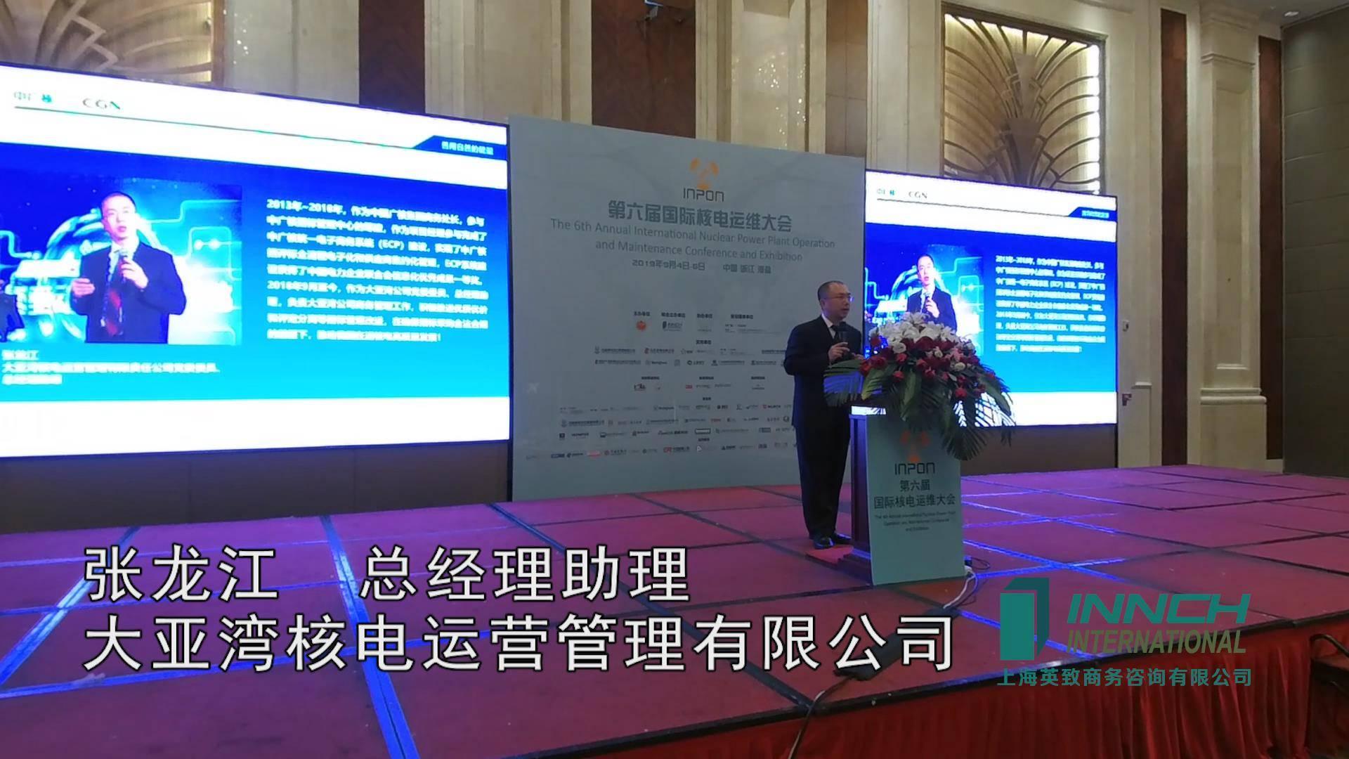张龙江:在运核电厂招标采购中评定分离的探索与实践
