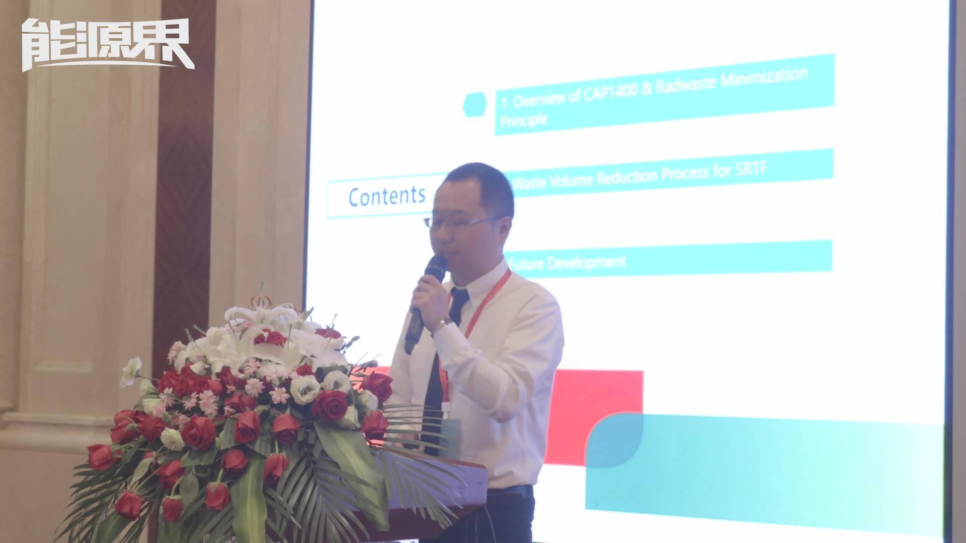 王鑫:先进压水堆放射性废物最小化技术