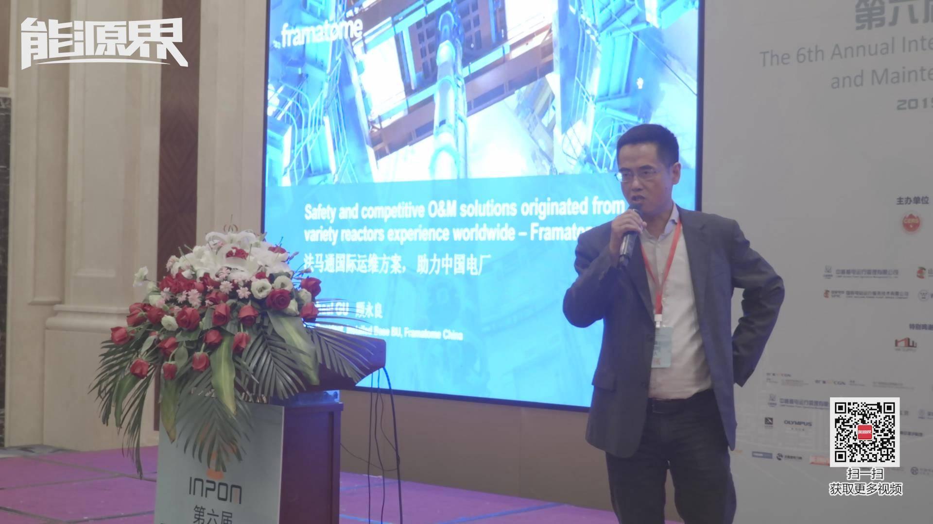 顾永良:法马通国际运维方案,助力中国电厂
