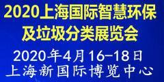 2020中國上海國際智慧環保及垃圾分類展覽會