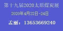 第十九届2020太原煤炭(能源)工业技术与装备展览会