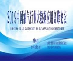 关于邀请参加2019中国油气行业 大数据应用高峰论坛邀请函