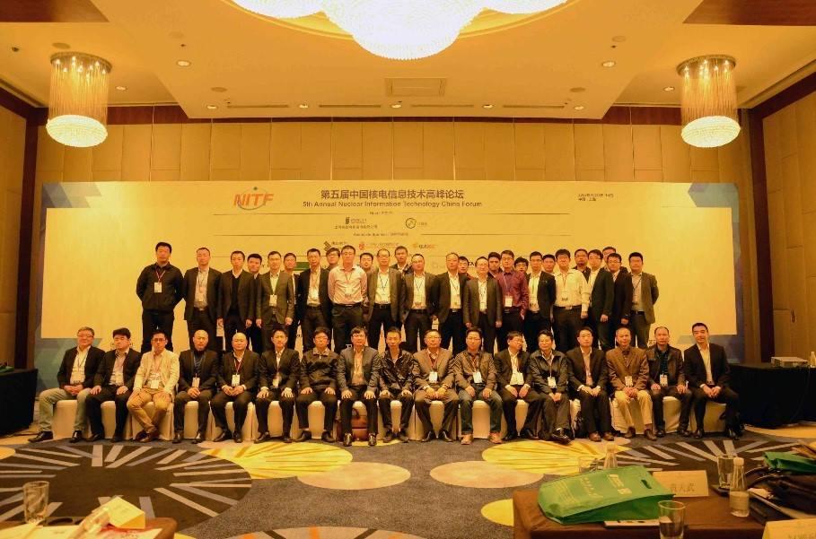 聚焦信息安全,引领技术创新,助力数字化转型——中国核电信息技术高峰论坛七年回顾