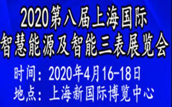 2020第八届上海国际智慧能源及智能三表展览会