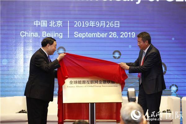 全球能源互聯網金融和裝備聯盟在京揭牌成立