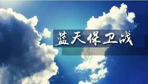济南:全力以赴打赢蓝天保卫战