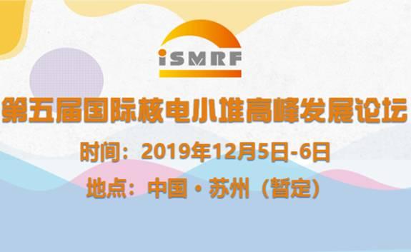 第五屆國際核電小堆高峰發展論壇(ISMRF 2019)