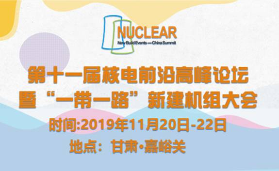 """第十一屆核電前沿高峰論壇暨""""一帶一路""""新建機組大會(NNBCS 2019)"""