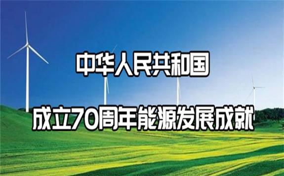 国家电网:让我们金秋礼赞70周年能源生产发展
