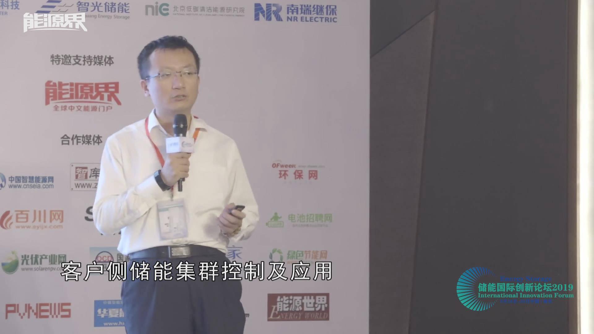 袁曉冬:客戶側儲能集群控制及應用