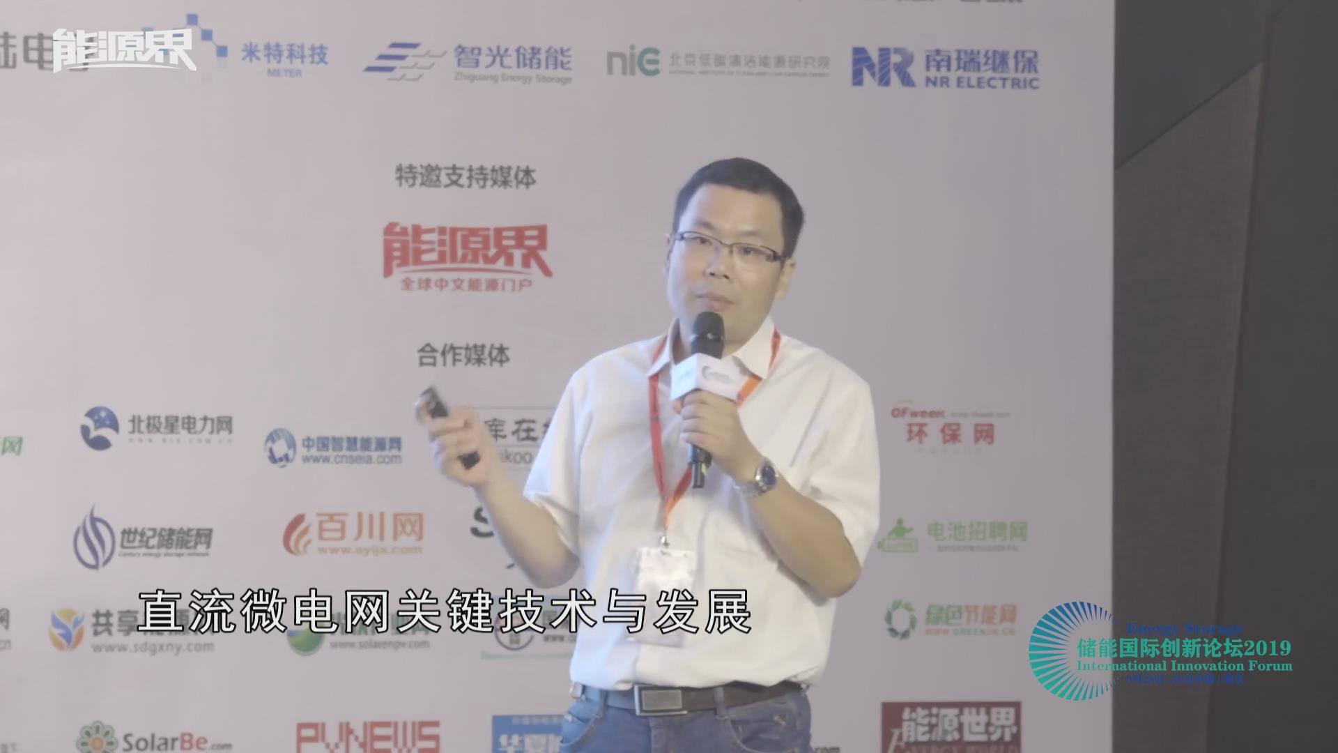 李忠:直流微電網關鍵技術與發展