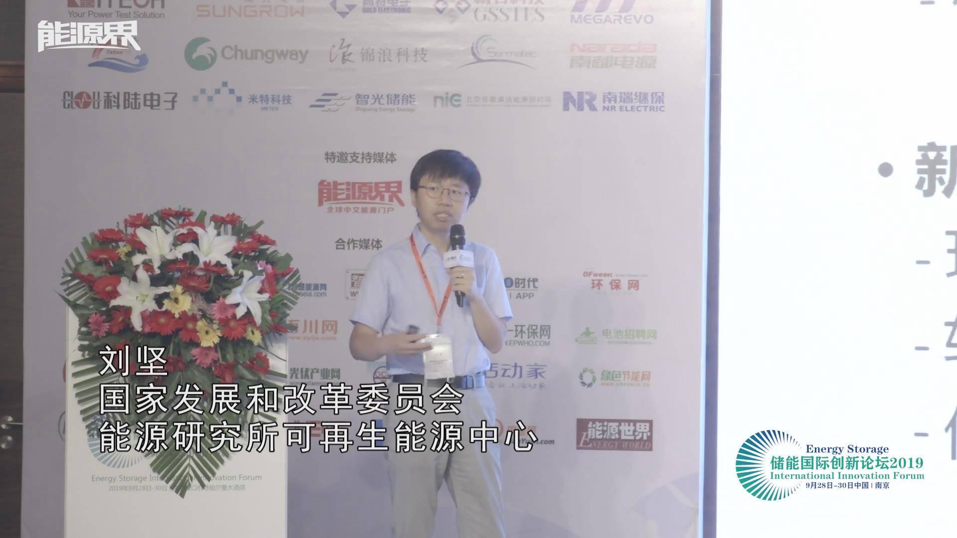 劉堅:高比例可再生能源與儲能應用前景