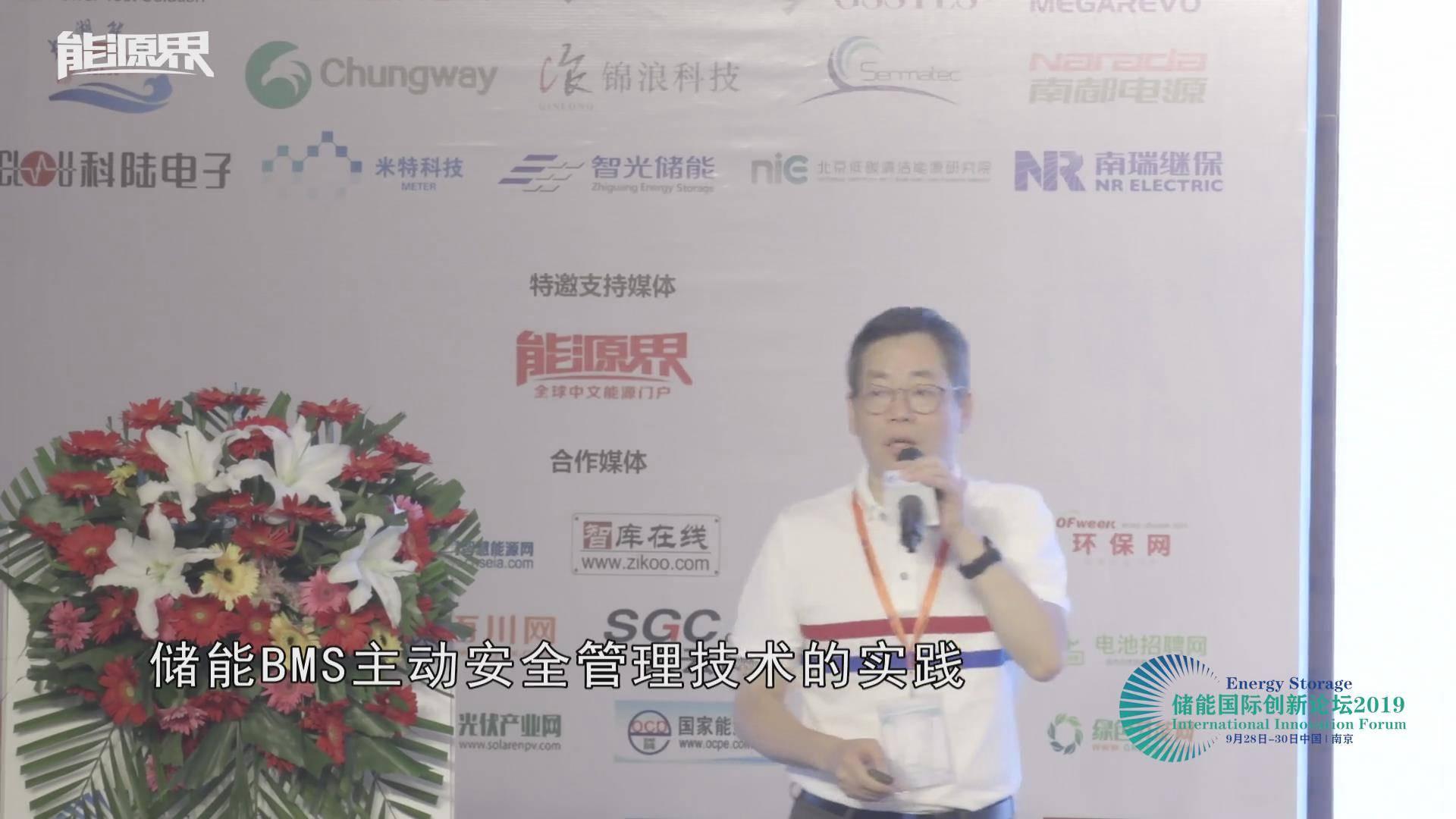 徐劍虹:儲能BMS主動安全管理技術的實踐
