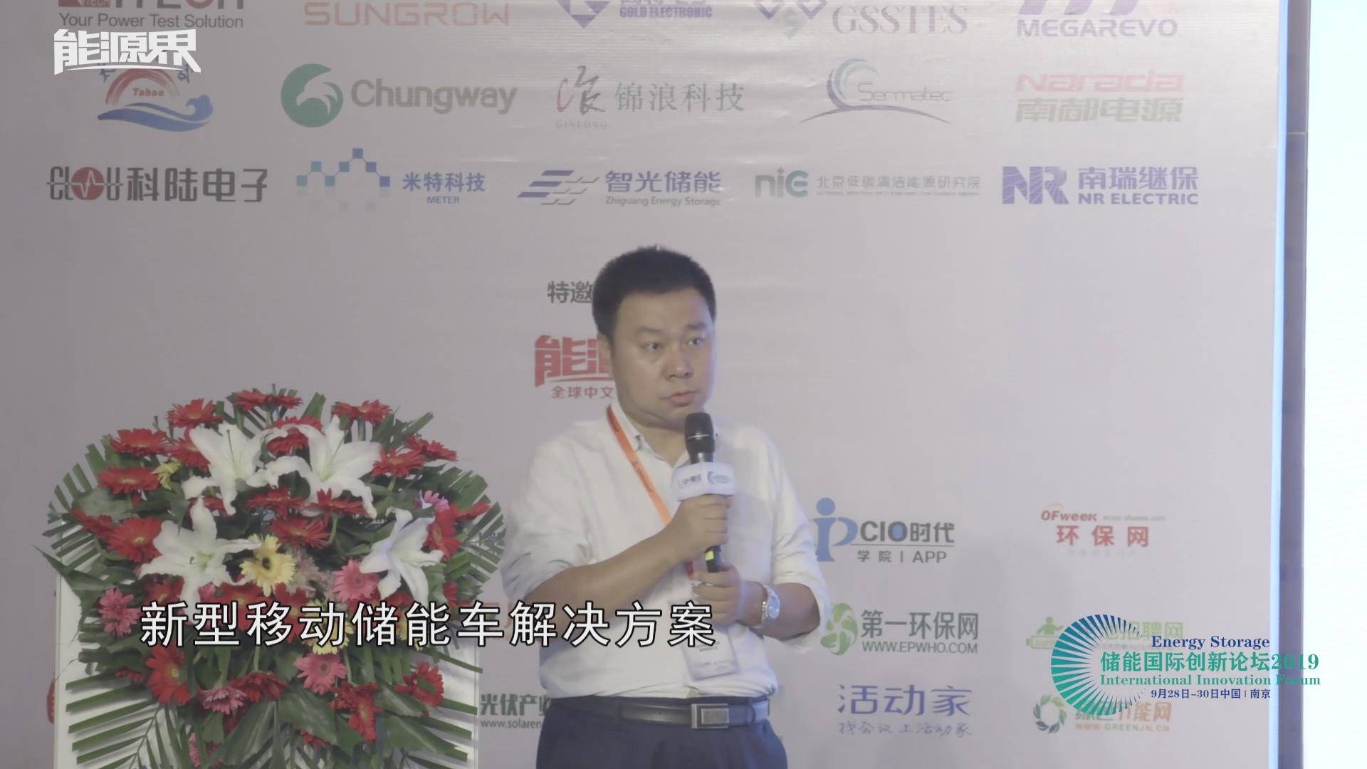 劉佳璐:新型移動儲能車解決方案