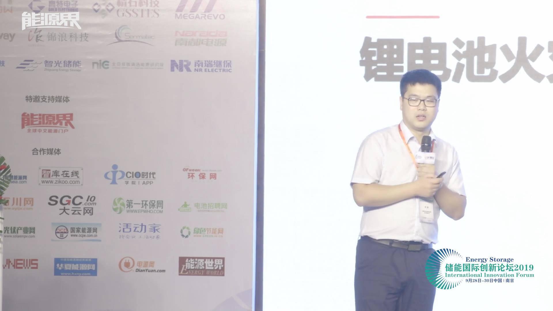 劉智:電化學儲能電站的熱失控研究及消防系統解決方案