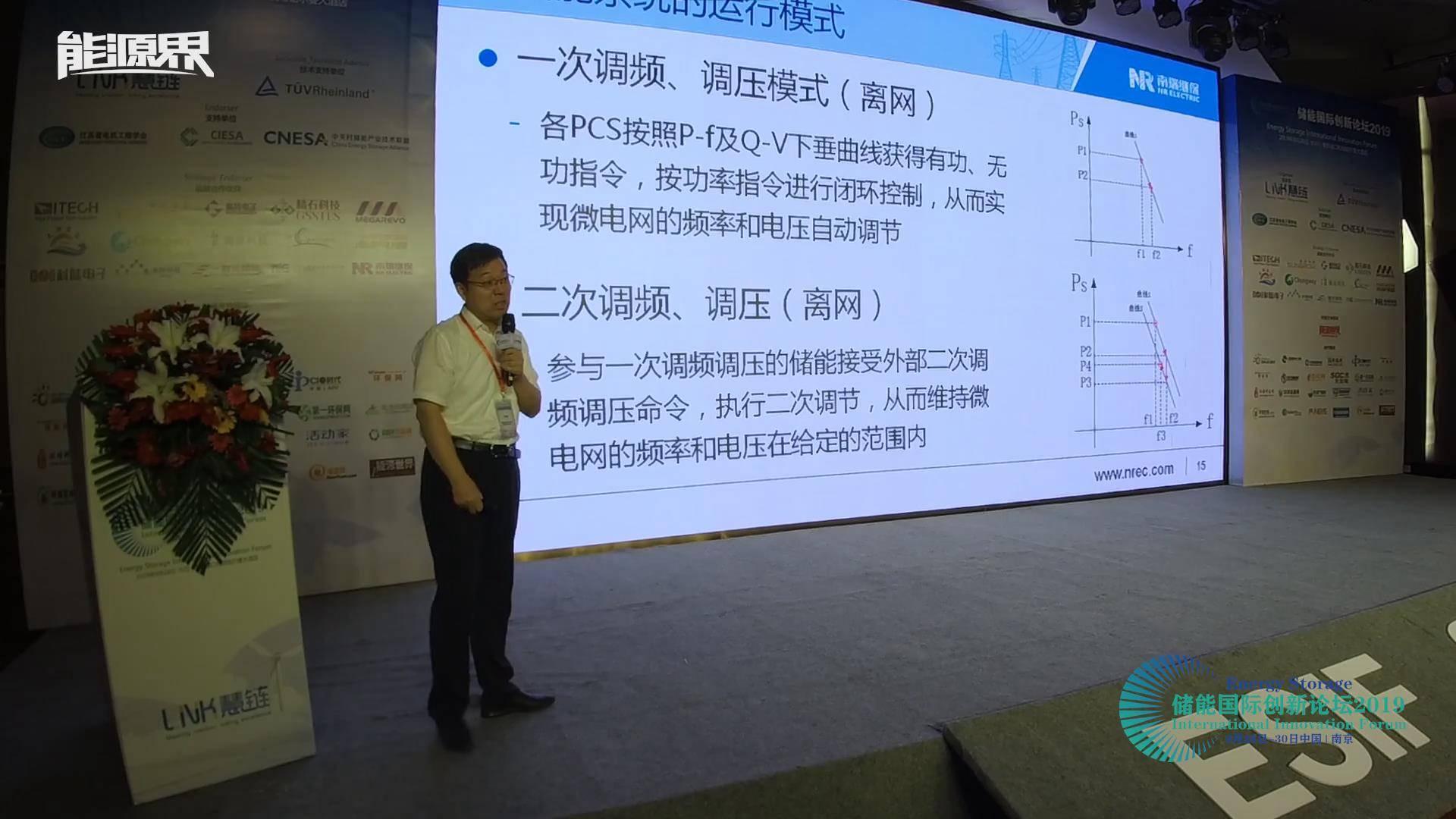 刘为群:储能在交直流微电网中的应用