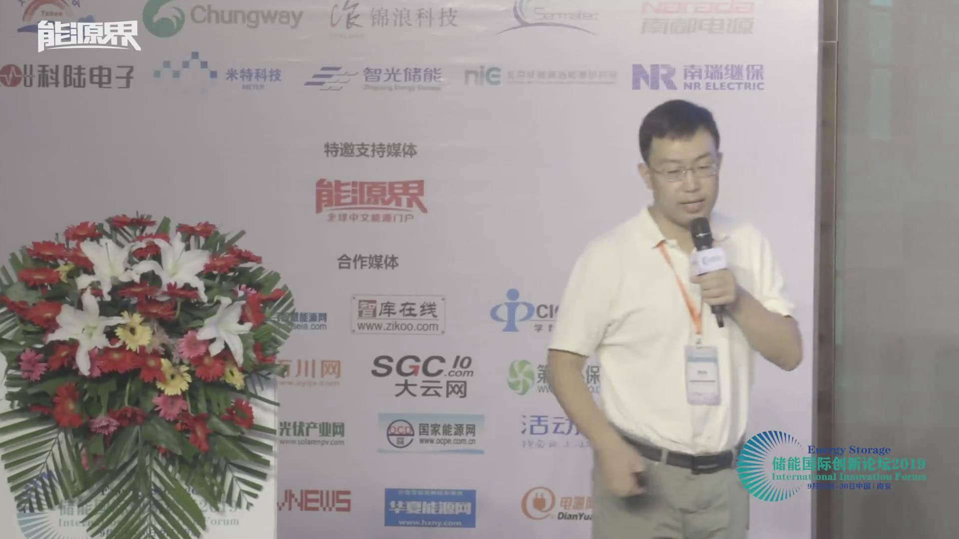 劉慶華:新一代液流儲能電池技術開發