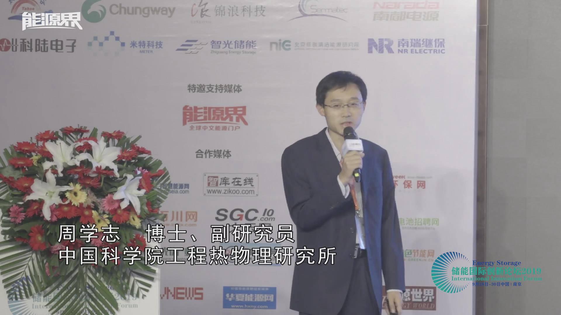 周学志:先进压缩空气新浦京系统