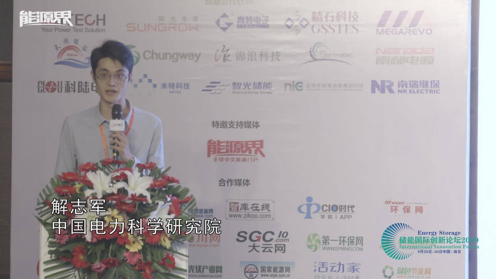 解志军:人工智能在能源互联网与储能中的应用研究