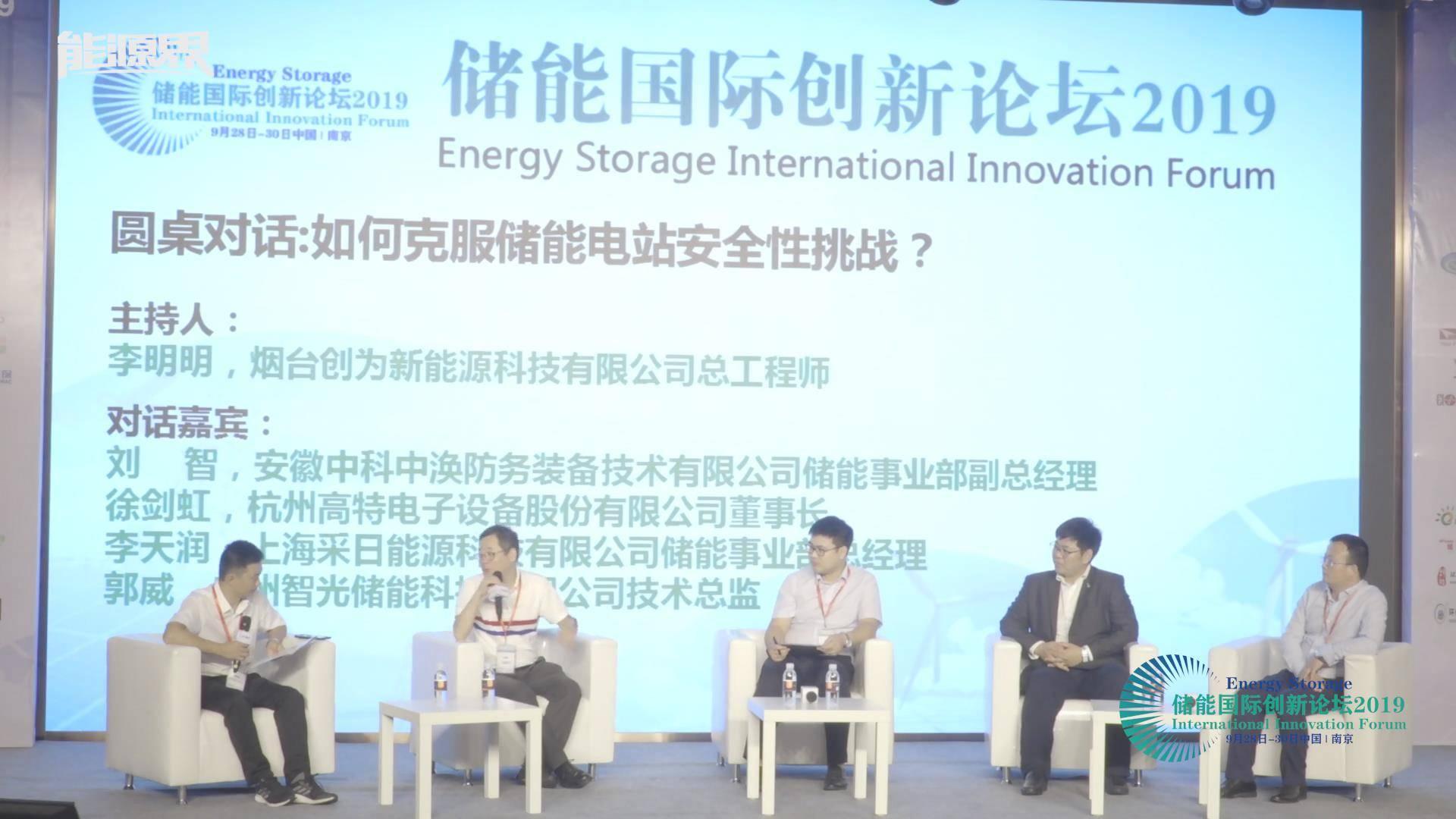 圓桌對話:如何克服儲能電站安全性挑戰