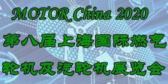 2020第八届上海国际燃气轮机及汽轮机展览会