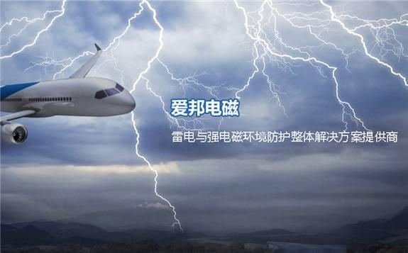爱邦电磁将携多款技术成果亮相2019北京风能展,发布雷电流监测系统
