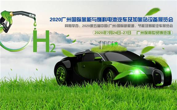 HFCE 2020广州国际氢能与燃料电池汽车及加氢站设备展览会