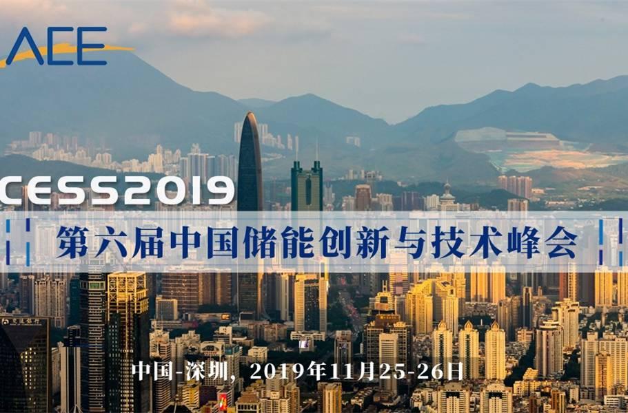 國家電網、比亞迪、中國電力研究院等權威單位的知名演講嘉賓確認出席第六屆中國儲能創新與技術峰會!