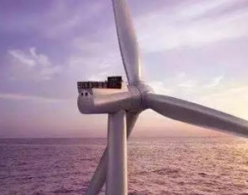 德国加快发展海上风电,2030年装机拟增3倍