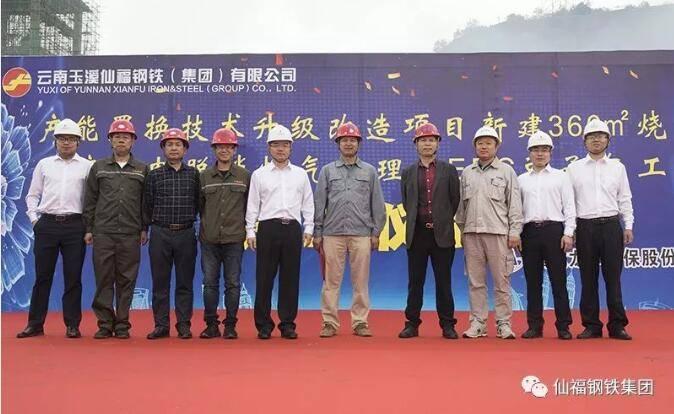 仙福钢铁360m2烧结机烟气脱硫脱硝项目开工